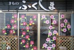 きものと和雑貨の店「ふくしま」
